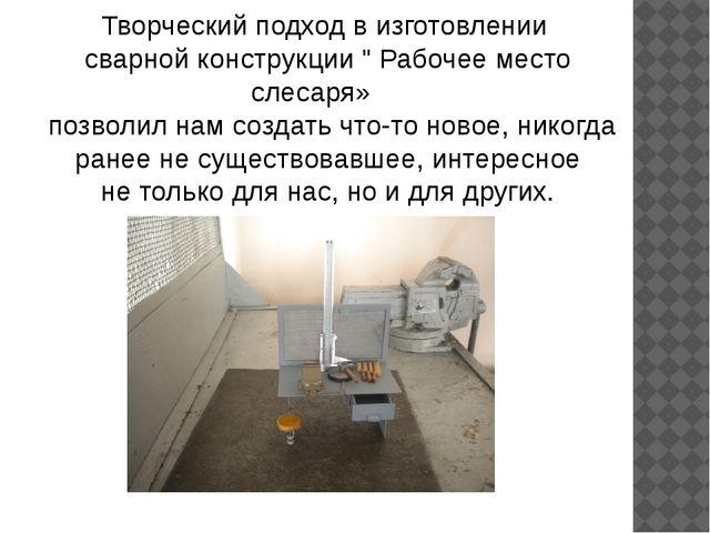 """Творческий подход в изготовлении сварной конструкции """" Рабочее место слесаря»..."""