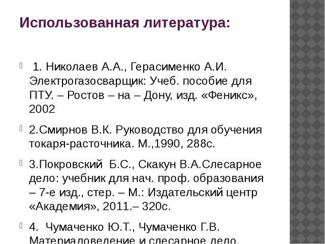 Использованная литература: 1. Николаев А.А., Герасименко А.И. Электрогазосвар...