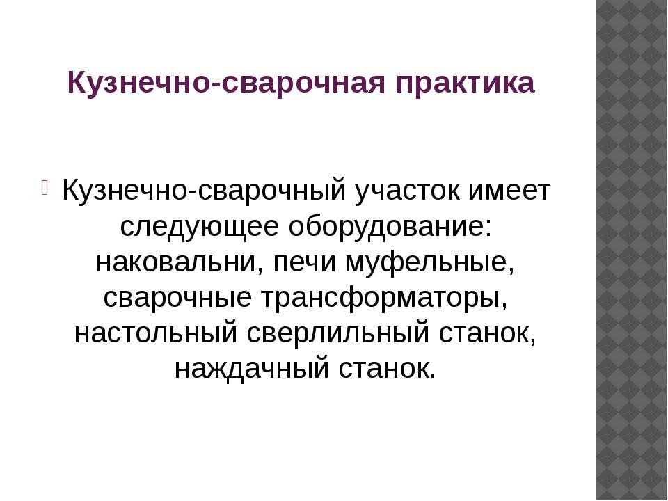 Кузнечно-сварочная практика Кузнечно-сварочный участок имеет следующее оборуд...