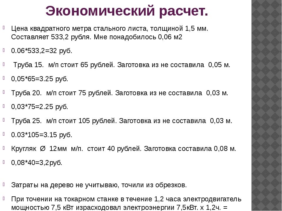 Экономический расчет. Цена квадратного метра стального листа, толщиной 1,5 мм...