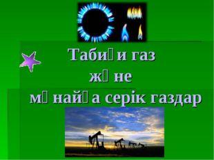 Табиғи газ және мұнайға серік газдар www.ZHARAR.com