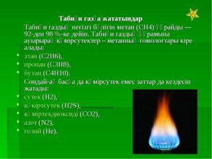 Табиғи газға жататындар Табиғи газдың негізгі бөлігін метан (CH4) құрайды