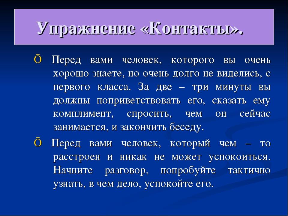 Упражнение «Контакты». ■ Перед вами человек, которого вы очень хорошо знаете,...