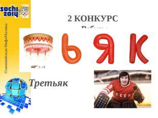 2 КОНКУРС Ребусы Олимпийская ИнфоМатика Третьяк