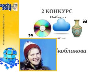 2 КОНКУРС Ребусы Олимпийская ИнфоМатика Скобликова