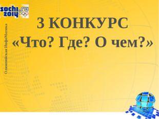 3 КОНКУРС «Что? Где? О чем?» Олимпийская ИнфоМатика