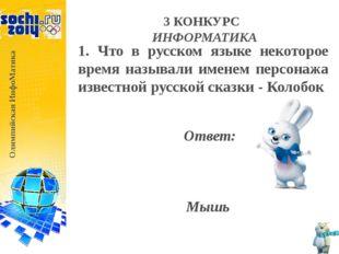 Олимпийская ИнфоМатика 4 КОНКУРС-БЛИЦ «БЫСТРЕЕ. ВЫШЕ. СИЛЬНЕЕ» 2. В одной сем