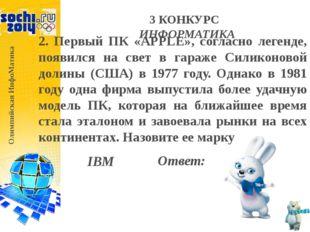 Олимпийская ИнфоМатика 4 КОНКУРС-БЛИЦ «БЫСТРЕЕ. ВЫШЕ. СИЛЬНЕЕ» 3. Одно яйцо в