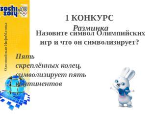 Олимпийская ИнфоМатика 3 КОНКУРС МАТЕМАТИКА 5. Найдите чётное двузначное числ