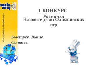 Олимпийская ИнфоМатика 3 КОНКУРС МАТЕМАТИКА 6. Если число, представленное дву