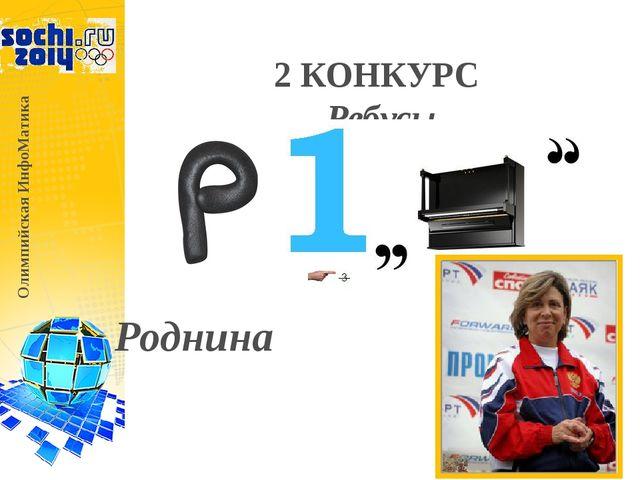2 КОНКУРС Ребусы Олимпийская ИнфоМатика Роднина