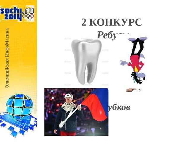 2 КОНКУРС Ребусы Олимпийская ИнфоМатика Зубков