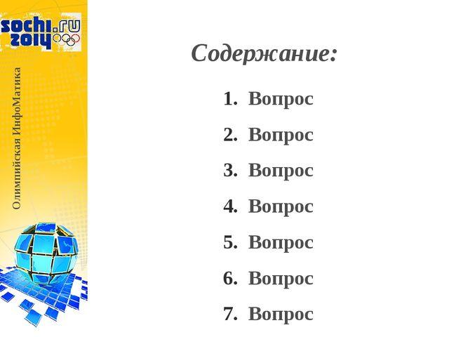 Олимпийская ИнфоМатика 4 КОНКУРС-БЛИЦ «БЫСТРЕЕ. ВЫШЕ. СИЛЬНЕЕ» 1. Мотоцикл ех...