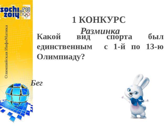 1 КОНКУРС Разминка Какой вид спорта был единственным с 1-й по 13-ю Олимпиаду?...