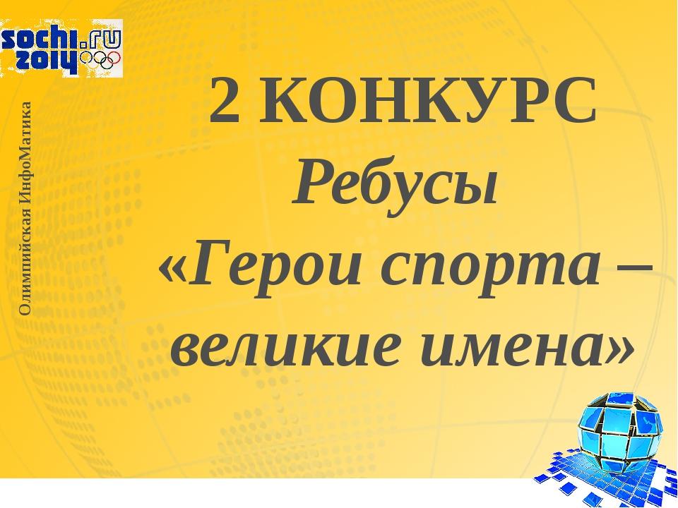 2 КОНКУРС Ребусы «Герои спорта – великие имена» Олимпийская ИнфоМатика