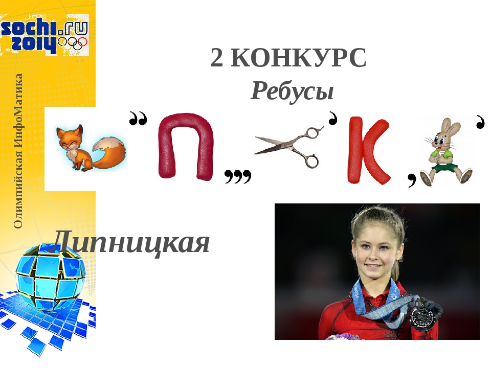 2 КОНКУРС Ребусы Олимпийская ИнфоМатика Липницкая
