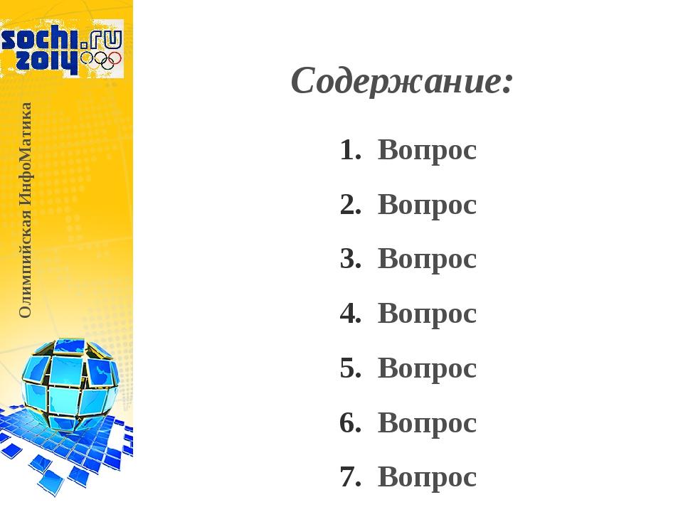4 КОНКУРС-БЛИЦ «Быстрее. Выше. Сильнее» Олимпийская ИнфоМатика