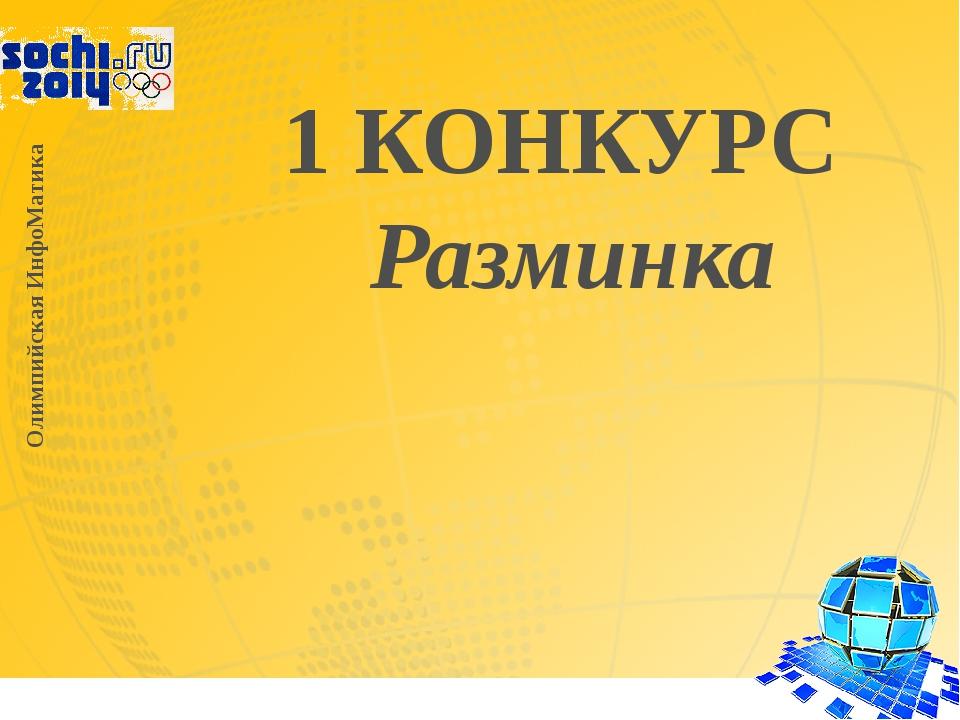 1 КОНКУРС Разминка Олимпийская ИнфоМатика