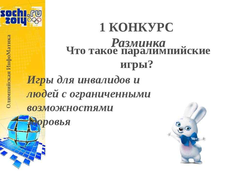 1 КОНКУРС Разминка Что такое паралимпийские игры? Олимпийская ИнфоМатика Игры...