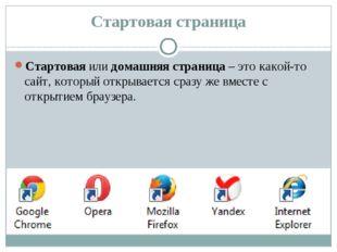 Стартовая страница Стартоваяилидомашняя страница– это какой-то сайт, котор