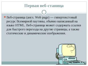 Первая веб-станица Веб-страница (англ. Web page) — гипертекстовый ресурс Всем