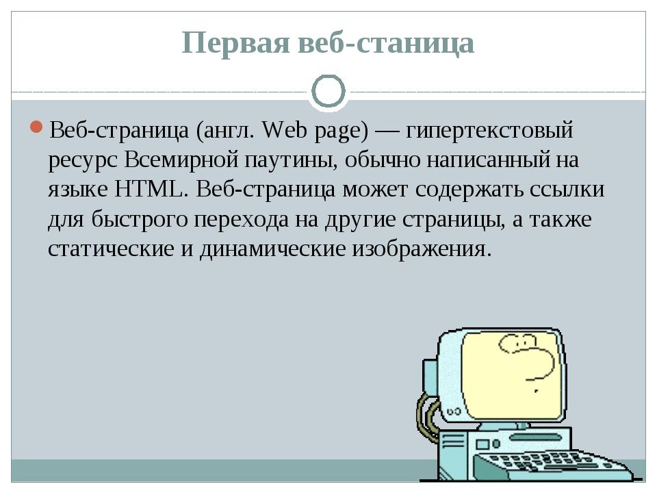 Первая веб-станица Веб-страница (англ. Web page) — гипертекстовый ресурс Всем...