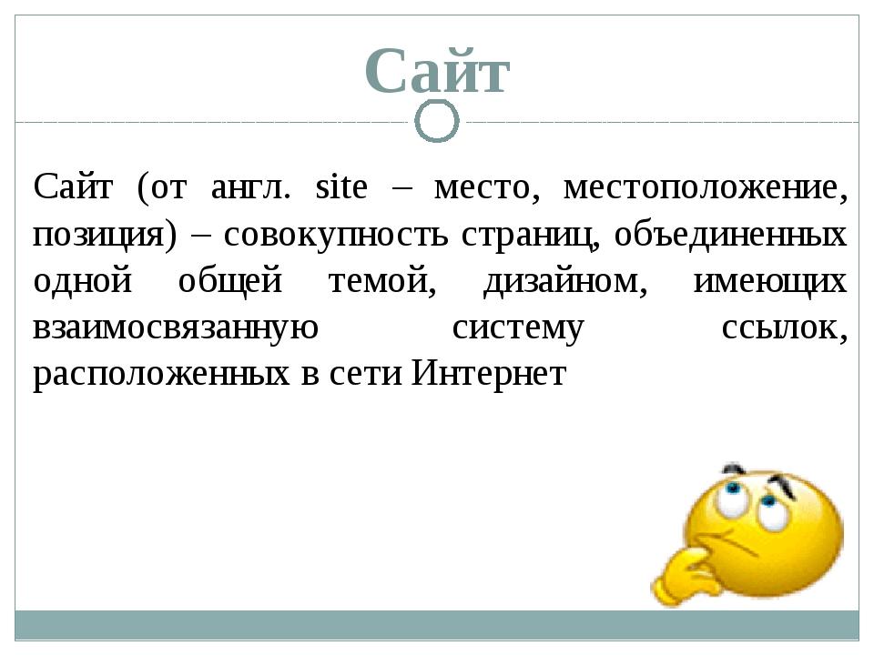 Сайт Сайт (от англ. site – место, местоположение, позиция) – совокупность стр...