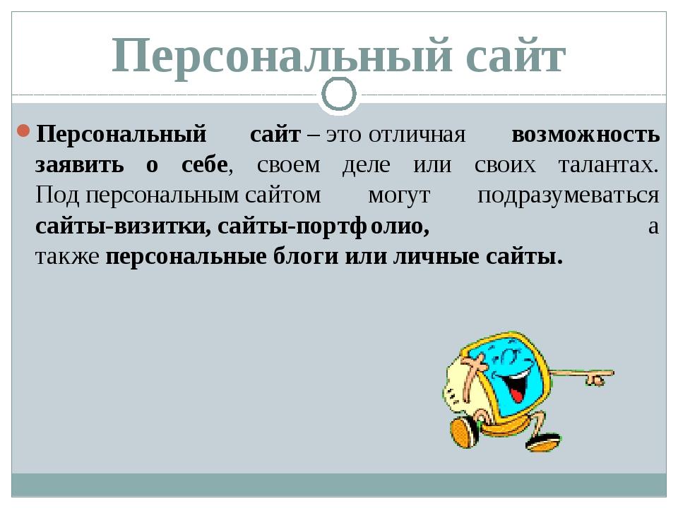 Персональный сайт Персональный сайт–этоотличная возможность заявить о себе...