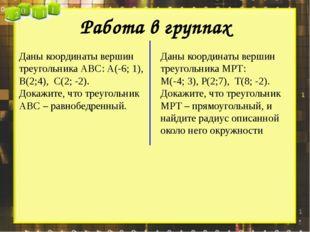 Работа в группах Даны координаты вершин треугольника АВС: А(-6; 1), B(2;4),