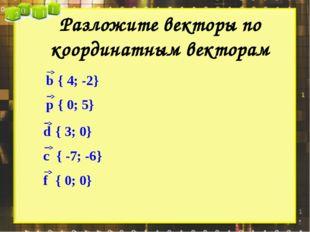 Разложите векторы по координатным векторам { 4; -2} { 0; 5} { 3; 0} { -7; -6}