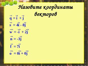 Назовите координаты векторов