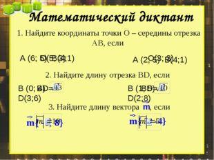 Математический диктант 1. Найдите координаты точки О – середины отрезка АВ, е