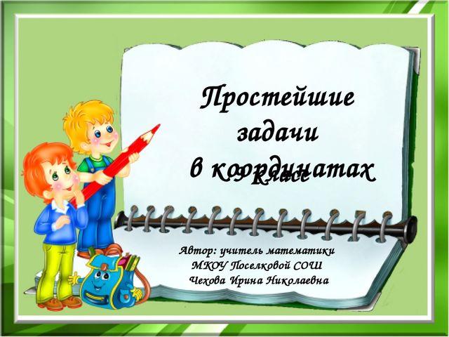 Простейшие задачи в координатах Автор: учитель математики МКОУ Поселковой СОШ...