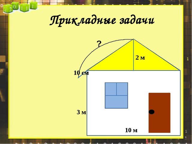 ? 10 см 10 м 3 м Прикладные задачи 2 м