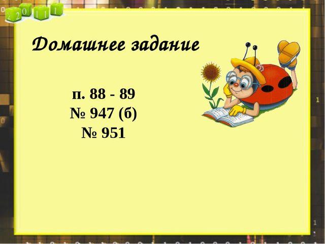 Домашнее задание п. 88 - 89 № 947 (б) № 951