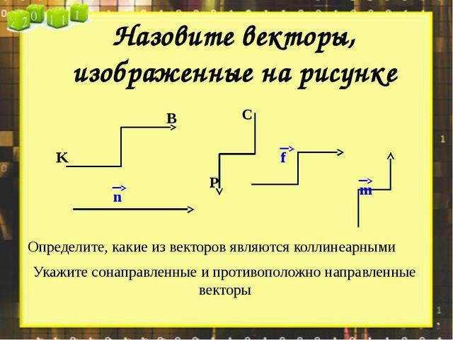 Назовите векторы, изображенные на рисунке Определите, какие из векторов являю...
