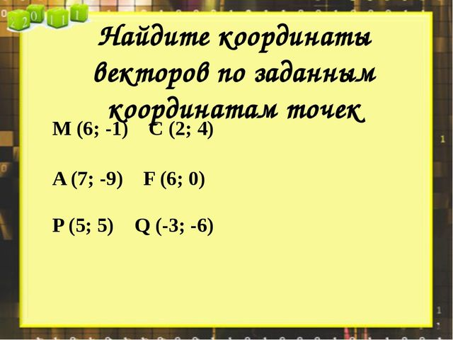 Найдите координаты векторов по заданным координатам точек М (6; -1) C (2; 4)...