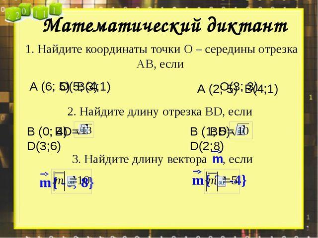 Математический диктант 1. Найдите координаты точки О – середины отрезка АВ, е...