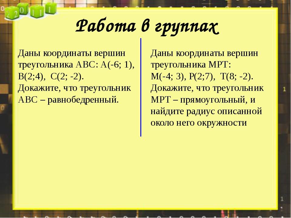 Работа в группах Даны координаты вершин треугольника АВС: А(-6; 1), B(2;4),...