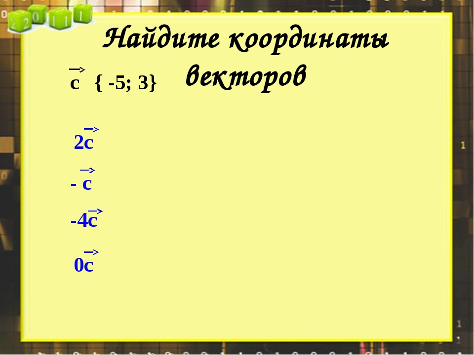 Найдите координаты векторов { -5; 3} 2с - с -4с 0с