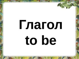 Глагол to be