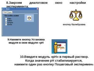 9.Нажмите кнопку Установка модуля в окне модуля «рН кнопку Калибровка 10.Введ