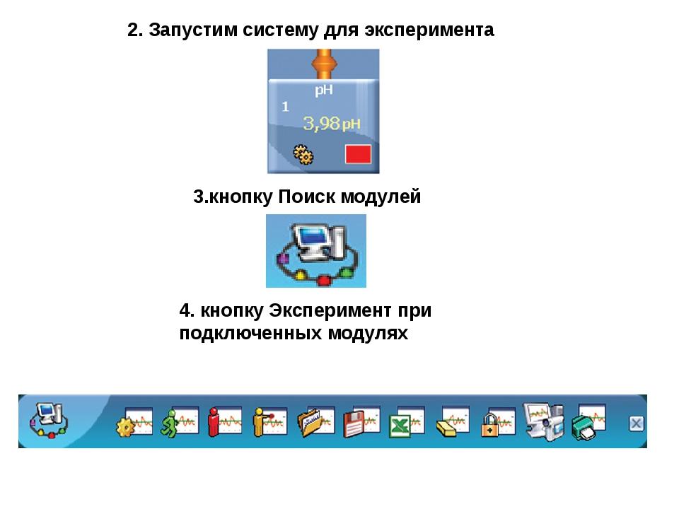 3.кнопку Поиск модулей 4. кнопку Эксперимент при подключенных модулях 2. Запу...