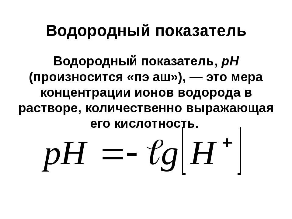 Водородный показатель Водородный показатель, pH (произносится «пэ аш»), — это...