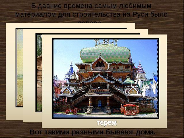 В давние времена самым любимым материалом для строительства на Руси было дере...