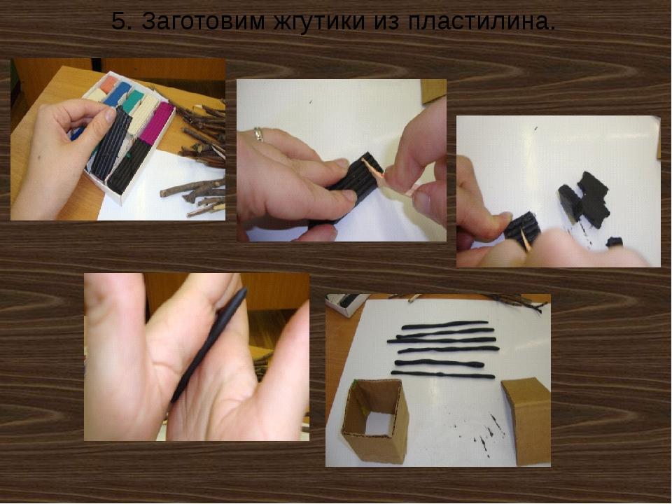 5. Заготовим жгутики из пластилина.