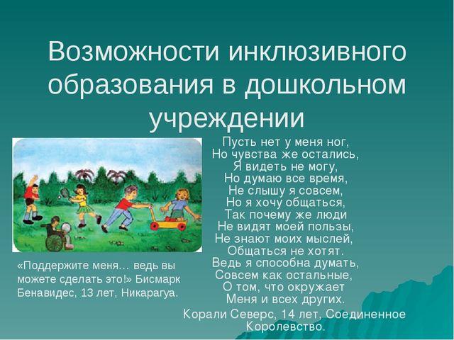 Возможности инклюзивного образования в дошкольном учреждении Пусть нет у меня...