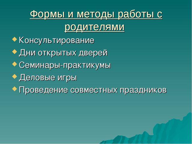 Формы и методы работы с родителями Консультирование Дни открытых дверей Семин...