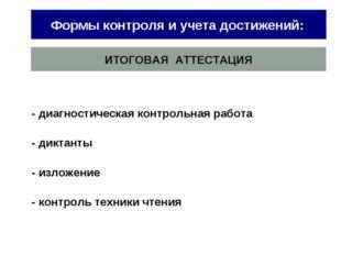 Формы контроля и учета достижений: ИТОГОВАЯ АТТЕСТАЦИЯ - диагностическая конт