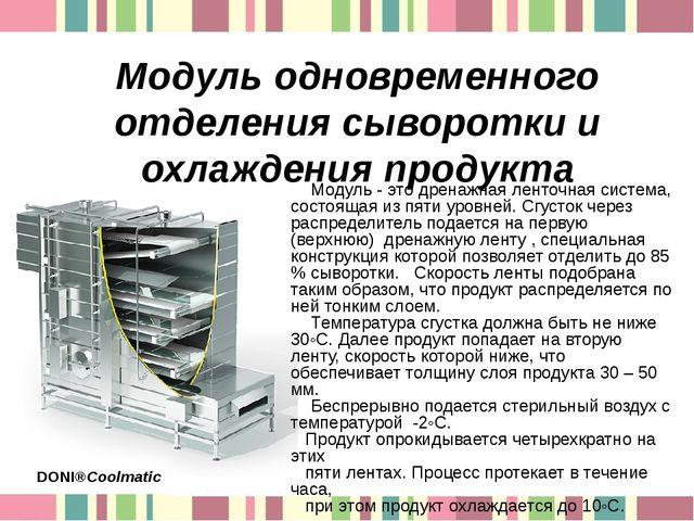 Модуль одновременного отделения сыворотки и охлаждения продукта Модуль - это...